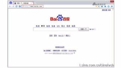 Company profile - Baidu